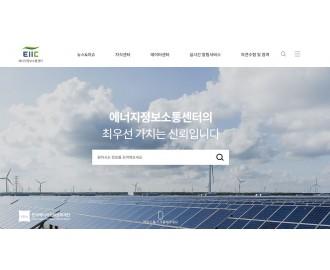 에너지정보소통센터 구축 및 서비스 개시