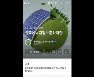 재단 '에너지정보광장' 블로그, 포털사이트 '네이버 공식블로그' 지정